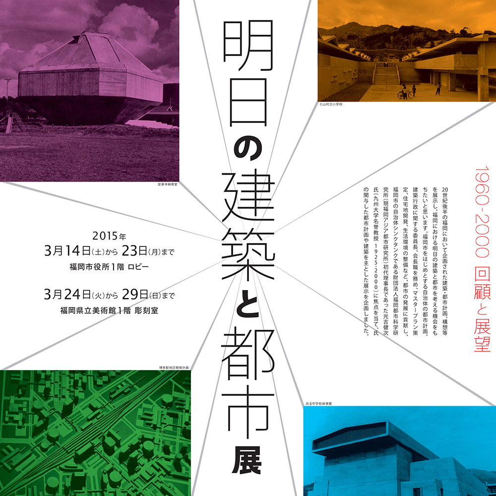 ARCHITECTURE AND CITYOF TOMORROW EXHIBITION GRAPHIC 01